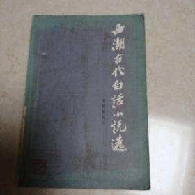 西湖古代白话小说选