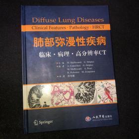 肺部弥漫性疾病临床·病理·高分辨率CT