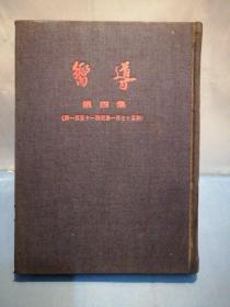 向导 第四集(151-175期影印本 品相好)