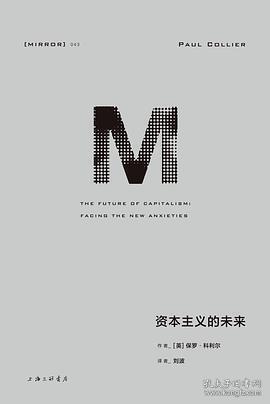 理想国译丛043:资本主义的未来