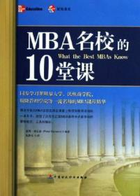 MBA名校的10堂课