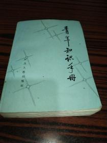 青年知识手册  下册  蒙古文