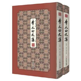 李太白文集(全二册) --------拾瑶丛书        李白诗文合集;一部典型的唐代文集;了解李白为人为文的文本资料。