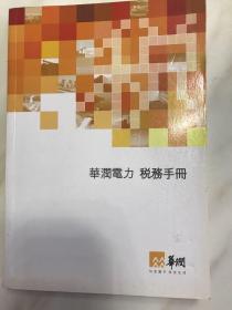 华润电力税务手册