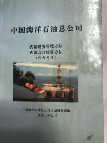 中国海洋石油总公司内部财务管理办法 内部会计核算办法