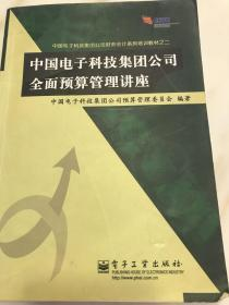 中国电子科技集团公司全面预算管理讲座