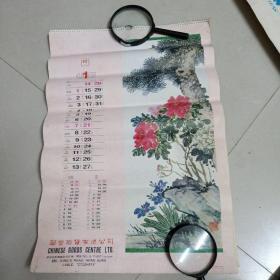 1973年华丰国货有限公司国画挂历。都是一流画家画作。少二,五,六,t,十月份五张。总七张香港印制,印刷精美。 (尺寸56Cm宽39Cm)内共7张和3张有图没日期
