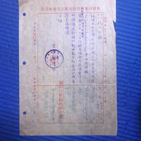 五十年代 商务印书馆 致杭州分馆 公函一页