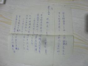 旧体诗词 湖南教育学院王曼筠先生手写手稿2页
