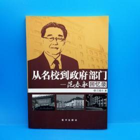 从名校到政府部门:范春永回忆录(作者签赠本)