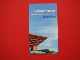 2010上海世博会(中国省区市联合馆参观导览图)