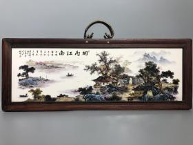 红木镶瓷板画烟雨江南挂屏 高20cm宽53cm