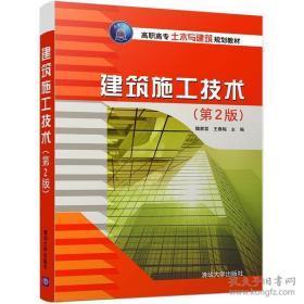 二手正版建筑施工技术第2版 魏翟霖、王春梅、 王领军、 谢万萍 978730245426