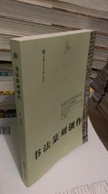 书法篆刻创作 /傅如明 著 / 上海交通大学出版社9787313122315