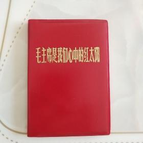 毛主席是我们心中的红太阳 1967年初版初印