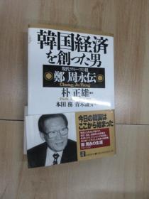 日文书 : 韩国经济创  男   共341页  32开精装   详见图片