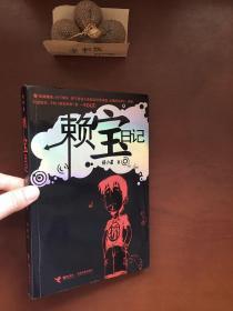 (特价促销)赖宝日记