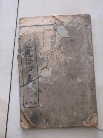 民国版     绘图明史通俗演义    卷九        32开线装本,前10页插图,后角角损破,原书照相