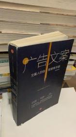 广告文案:文案人的自我修炼手册 /乐剑锋 著 / 中信出版社9787508665023