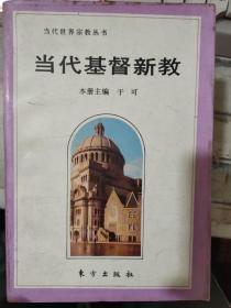 当代世界宗教丛书《当代基督新教》