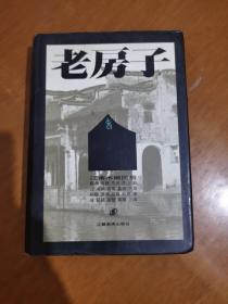 老房子:江南水乡民居