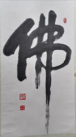 连云港市著名书法家,蒋步珊书法,为新民晚报题刊头等。保真。