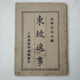 东坡逸事 上海商务印书馆发行 民国7年再版发行