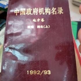 中国政府机构名录-地方卷(五)中南(上)1992/93