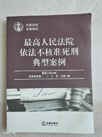 最高人民法院依法不核准死刑典型案例