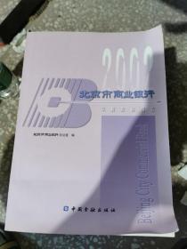 北京市商业银行年度发展报告2002