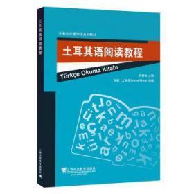 外教社非通用语系列教材:土耳其语阅读教程