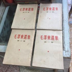 毛泽东选集 全四卷繁体竖版