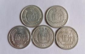 5分硬币1982年1983年1984年1988年1991年5枚合售