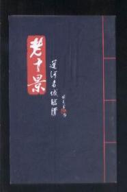 运河名城临清——老十景 (白酒宣传画册)