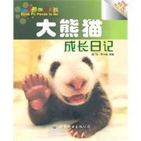 【正版】大熊猫成长日记 罗小韵,衡毅图/文