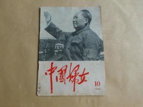 中国妇女1966年10期