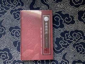 香港简史(一八四0-一九九七)/ 嶺南文库 (布面精装,全新未拆封,仅印1000册)