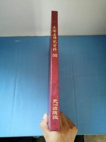 王安石传记资料(三)