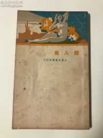 民国21年初版本《妇人集》,陈维崧著,周瘦鹃校阅,上海大东书局印行
