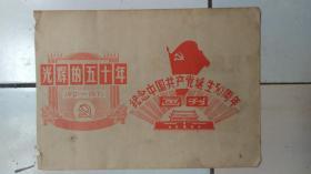 文革图片宣传画:1、 高举党的九大团结胜利的旗帜从胜利走向胜利、毛主席的无产阶级革命路线胜利万岁;2、纪念中国共产党诞生50周年、光辉的50年;3、社会主义祖国欣欣向荣、庆祝中华人民共和国成立22周年;4、1949-1971、党的生活;、5、党的生活、在马克思主义、列宁主义、毛泽东思想旗帜下胜利前进;6、认真看书学习,弄通马克思主义、认真读书,提高路线觉悟