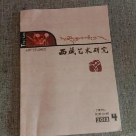 西藏艺术研究 2013年第4期