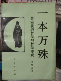 中国大哲学家研究系列《一本万殊 黄宗羲的哲学与哲学史观》