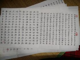 桂载亮书法