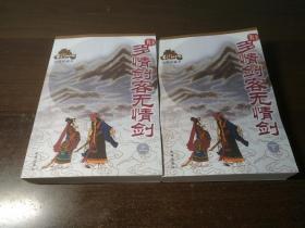 【多情剑客无情剑】古龙 珠海出版社 上下册
