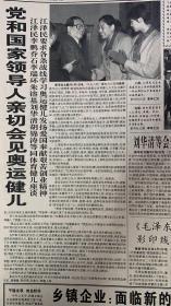 人民日报 1996年8月9日  1*党和国家领导人亲切会见奥运健儿。 2*苏惠同志逝世  全国侨联主席 广东海丰县人  20元