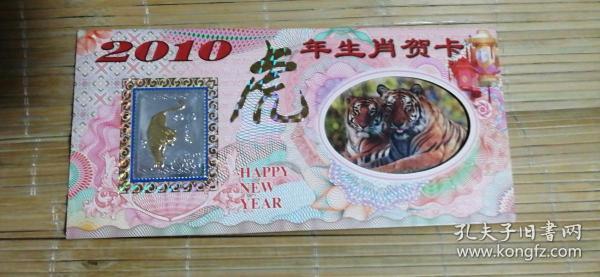 2010虎年生肖贺卡