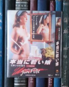 DVD-花季少女的夏天 Une vraie jeune fille(D9)