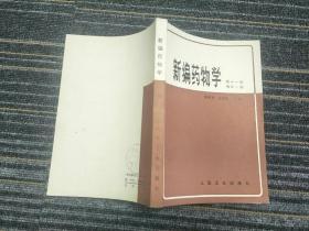 《新编药物学》第11版增补一版