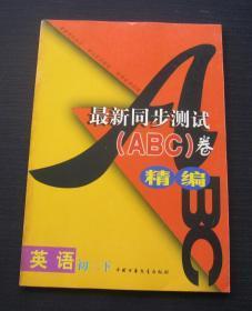 全过程系列训练丛书三年制初中最新同步测试(ABC)卷精编·英语 初二(下)