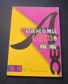 全过程系列训练丛书三年制初中最新同步测试(ABC)卷精编·物理 初三(下)